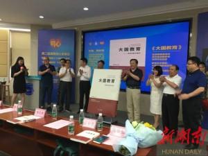 大国教育 新湖南 2
